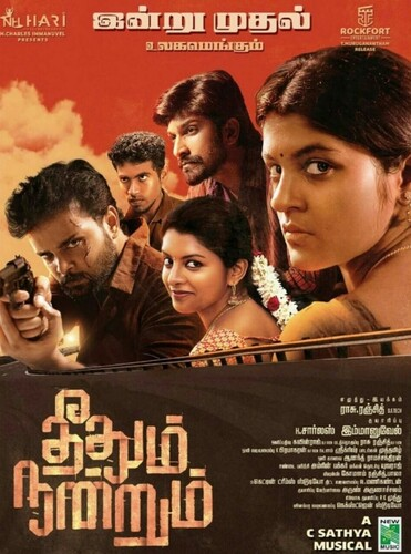 Theethum Nandrum (2021) Tamil 720p HDRip x264 DD5 1-BWT Exclusive