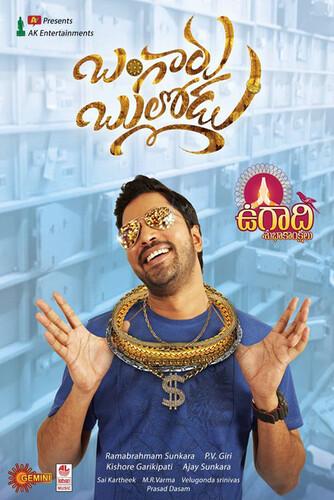 Bangaru Bullodu (2021) Telugu 1080p WEB-DL AVC DD5 1 ESub-BWT Exclusive